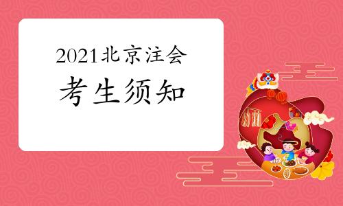 2021年北京注册会计师全国统一考试考生须知(新版9.13)