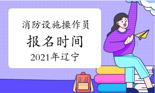 辽宁2021年第一批次初级消防证理论考试报名时间:5月6日-12日