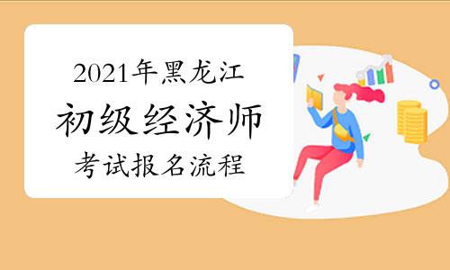 2021年黑龙江初级经济师考试报名流程