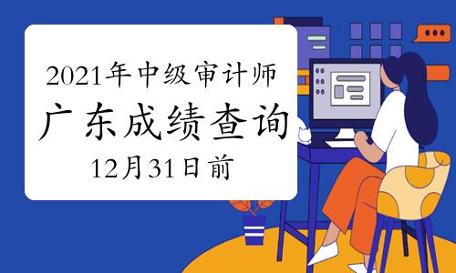 2021年广东中级审计师考试成绩查询计划12月31日前发布