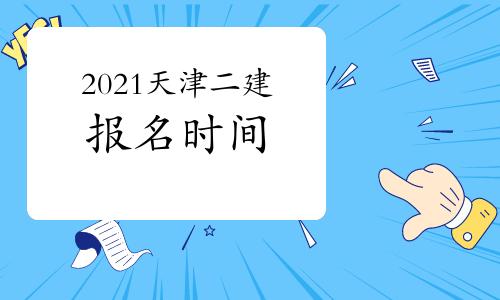 2021年天津二級建造師什么時候開始報名?
