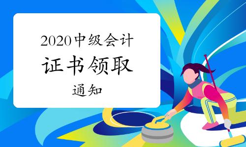 截止目前江苏南通、常州、扬州2020年中级会计证书领取已开始