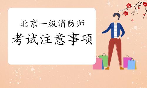 2021年北京一级消防工程师考试注意事项