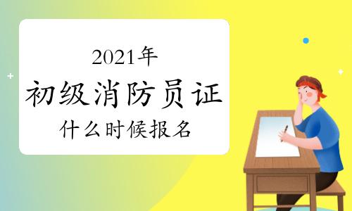2021年消防员初级证什么时候报名?