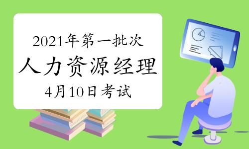 2021年第一批次吉林人力资源经理考试时间确定:4月10日