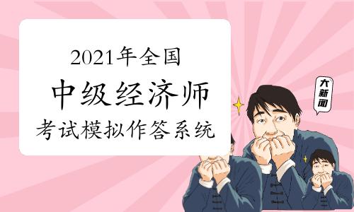 中国人事考试网2021年全国中级经济师考试模拟作答系统