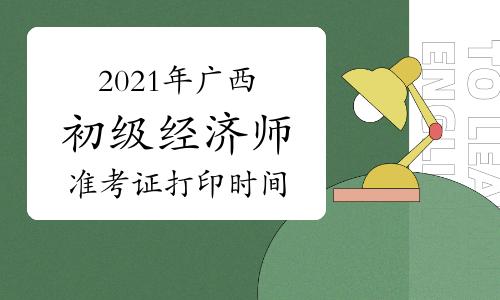 2021年广西初级经济师准考证打印时间:10月25日至31日
