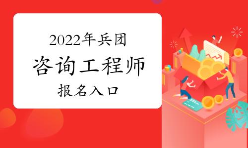 2022年兵團咨詢工程師報名入口:中國人事考試網
