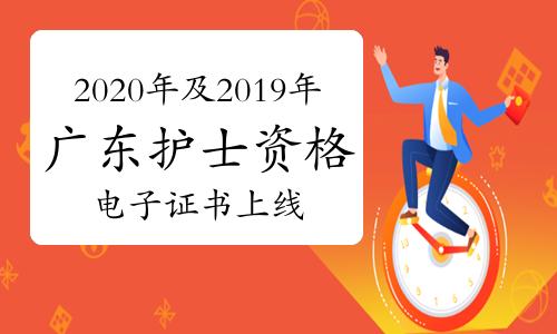 广东2020年及2019年护士执业资格电子证书已上线!