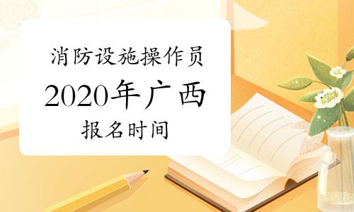 2020年广西中级消防设施操作员报名时间
