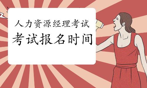 2021年第四批辽宁人力资源经理报名时间:11月22日截止
