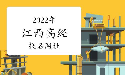 2022年江西高級經濟師報名網站:中國人事考試網
