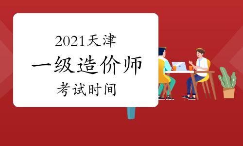 2021天津一级造价师考试时间及科目