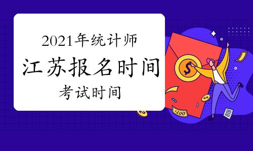 2021年江苏统计师报名时间和考试时间