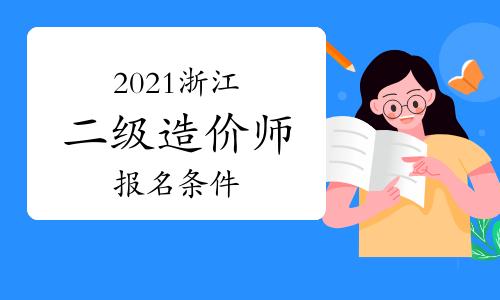 2021浙江二级造价师报名条件是什么?