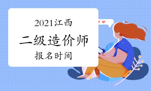 2021江西二级造价师报名时间
