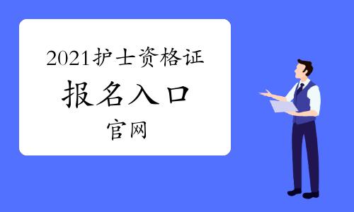 中国卫生人才网2021年护士资格证考试报名入口官网(点击进入)