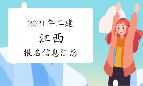 2021年江西二级建造师考试报名信息汇总