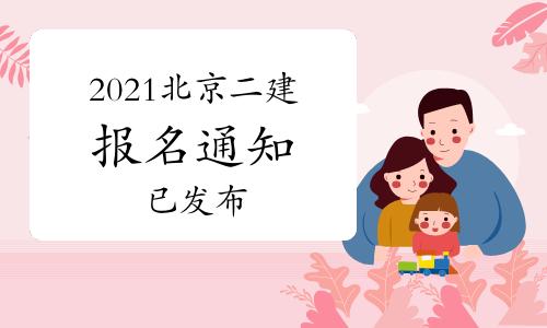 【官方通知】2021年北京二級建造師考試報名通知已發布!