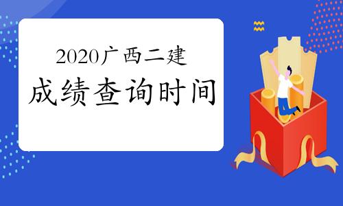 2020广西二建成绩查询时间公布了吗?