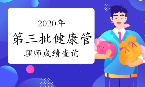 2020年第三批次健康管理師成績查詢