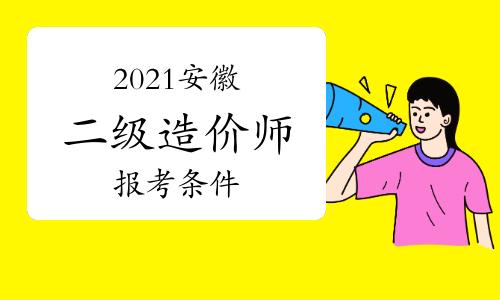 2021安徽二級造價師報考條件