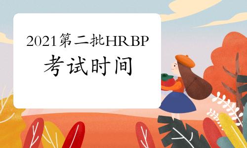 2021年陕西第二批次HRBP考试时间:6月19日