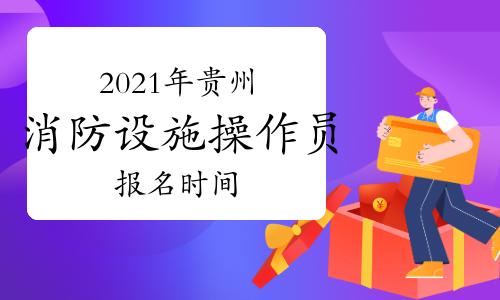 贵州2021年第二批初级消防设施操作员报名时间公布!