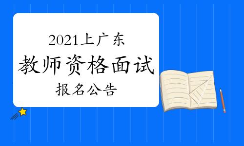2021年上半年广东教师资格证面试报名公告