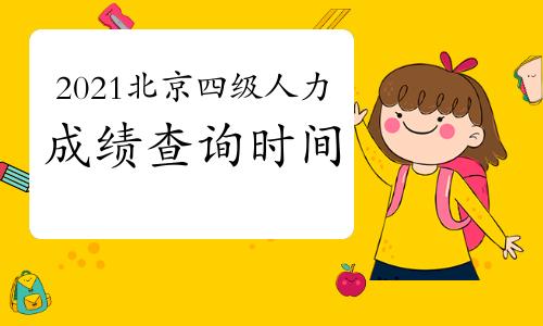 2021年北京四级人力资源管理师成绩查询时间预测