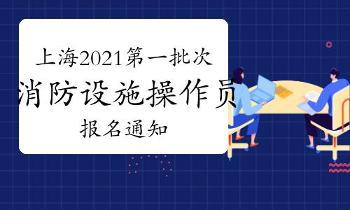 上海2021年第一批次中級消防設施操作員考試計劃確定