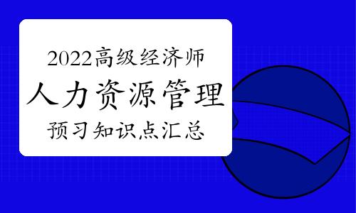 2022年高级经济师《人力资源管理》入门知识点汇总(10月25日更新)