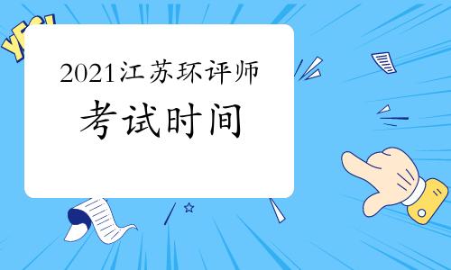 2021年江苏环境影响评价工程师考试时间几月开始?