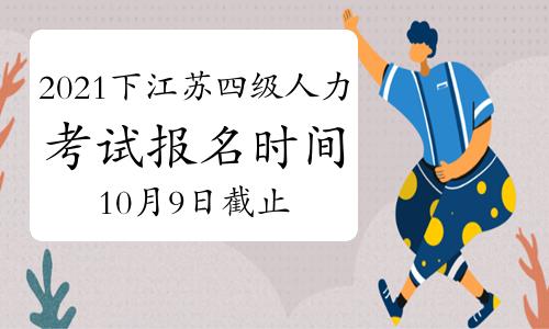 2021年11月江苏四级人力资源师报名时间:10月9日已截止