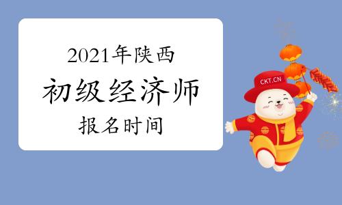2021年陕西初级经济师报名时间确定7月19日至29日