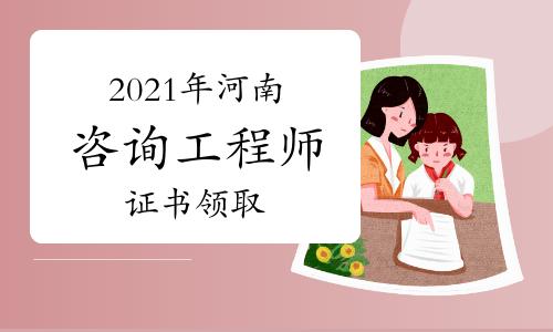 2021河南省咨詢工程師考后證書領取時間:9月13日—9月17日