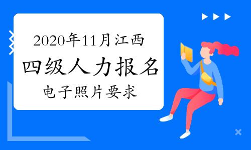 2020年11月江西四級人力資源管理師考試報名電子照片要求