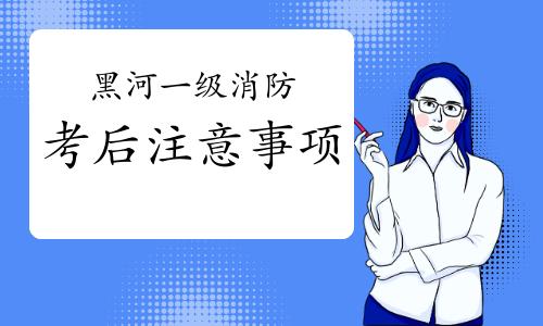 2020年黑龙江黑河一级消防工程师考后注意事项