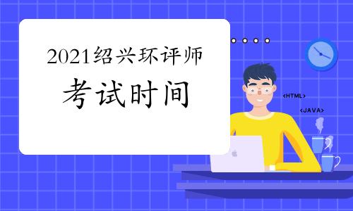 2021年浙江绍兴环境影响评价工程师考试时间:5月29日、30日