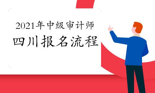 2021年四川中级审计师报名流程预计