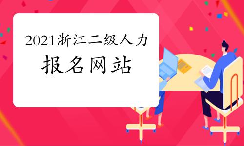 2021年浙江二级人力资源管理师报名网站