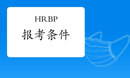 2021年西藏HRBP报名条件(第四批)