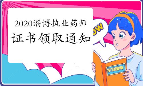 2020年山東淄博執業藥師證書領取通知(現場和郵寄)