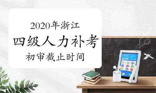 2020年浙江四级人力资源管理师考试补考初审截止时间:12月7日