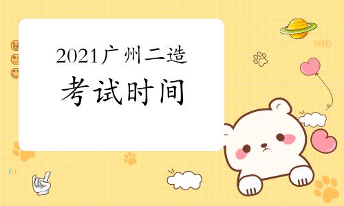 2021年广州考区二级造价工程师考试时间延期至8月21日-22日