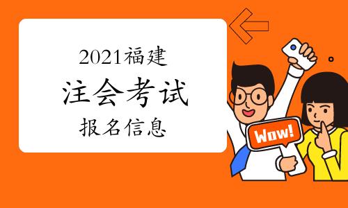 2021年福建注會考試報名信息匯總(3月24日更新)