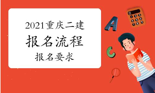 2021年重庆二级建造师报名程序及要求