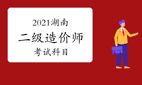 2021湖南二級造價師考哪幾門課程?