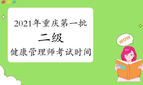 2021年重庆第一批二级健康管理师考试时间