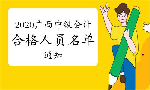2020年广西省中级会计职称考试合格人员名单的通知(共5191人)